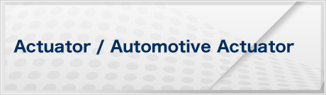 Actuator / Automotive Actuator